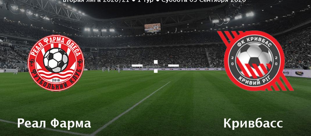 Тактический анализ игры «Реал Фарма» 0-1 «Кривбасс». Вторая лига, 1 тур, 5 сентября 2020 года.